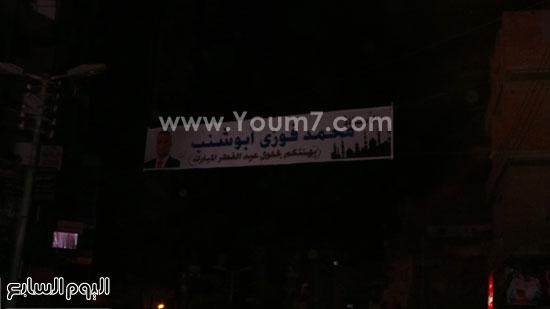 صورة دعاية لمرشح لمجلس النواب فى الشارع -اليوم السابع -7 -2015