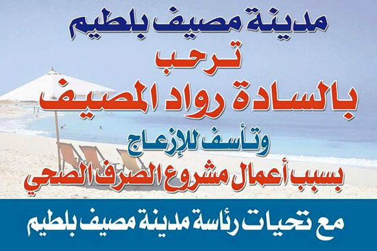 الآفات التى تم وضعها ونشرها على الصفحة الرسمية لإدارة المصيف -اليوم السابع -7 -2015