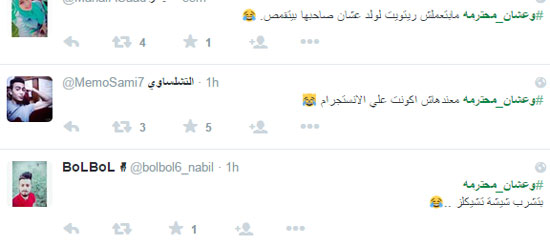 هاشتاج جديد على تويتر -اليوم السابع -7 -2015