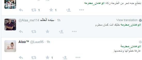 بعض تعليقات النشطاء بتويتر -اليوم السابع -7 -2015