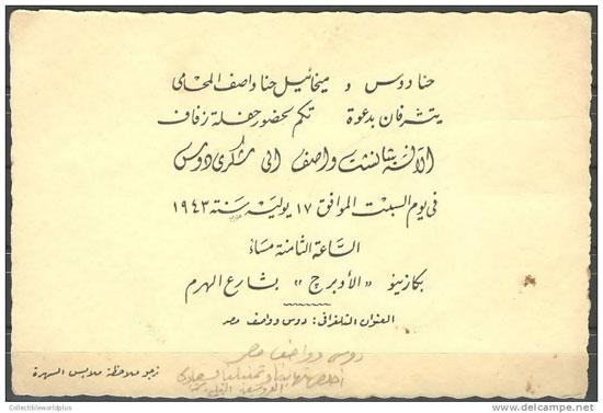 دعوة فرح (1)
