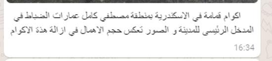 أزمة-تراكم-القمامة-بمنطقة-مصطفى-كامل-(1)