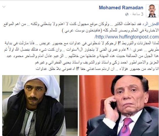 محمد رمضان يتساءل على صفحته بتورطونى ليه مع الزعيم اليوم السابع