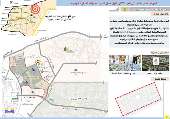 الخرائط.، أراضى القرعة التكميلية،الإسكان، القاهرة الجديدة (2)