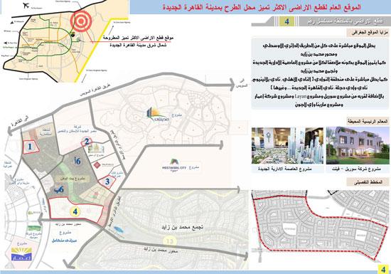 الخرائط.، أراضى القرعة التكميلية،الإسكان، القاهرة الجديدة (4)