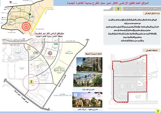 الخرائط.، أراضى القرعة التكميلية،الإسكان، القاهرة الجديدة (5)