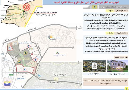 الخرائط.، أراضى القرعة التكميلية،الإسكان، القاهرة الجديدة (6)