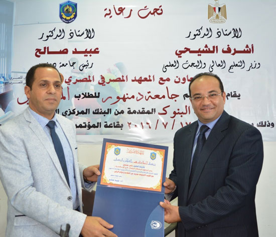 رئيس جامعة دمنهور الدكتور عبيد صالح  (3)