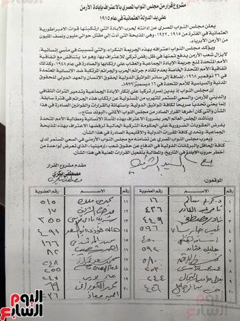 مشروع قرار للاعتراف رسميًا بجريمة إبادة الأرمن (2)