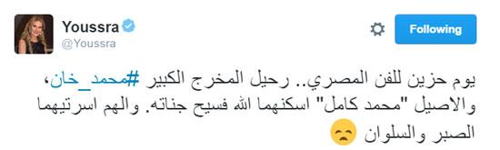 يسرا ناعية خان ومحمد كامل يوم حزين للفن المصرى