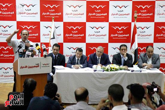 مؤتمر حزب المصريين الاحرار (20)