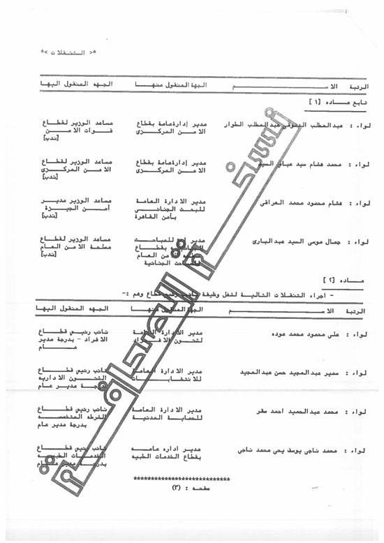 الحركة الكاملة لتنقلات الداخلية على مستوى الجمهورية (3)