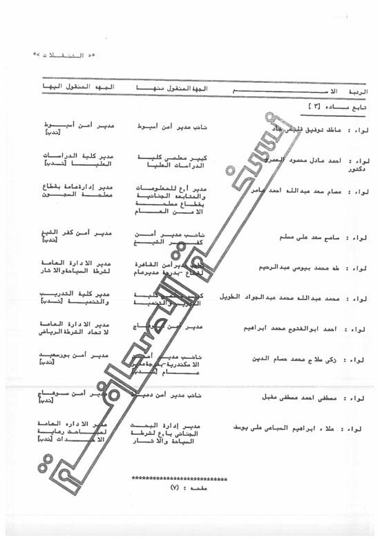 الحركة الكاملة لتنقلات الداخلية على مستوى الجمهورية (7)