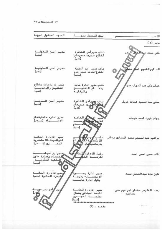 الحركة الكاملة لتنقلات الداخلية على مستوى الجمهورية (8)