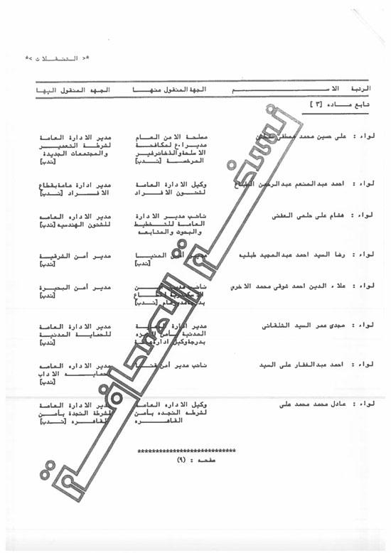 الحركة الكاملة لتنقلات الداخلية على مستوى الجمهورية (9)