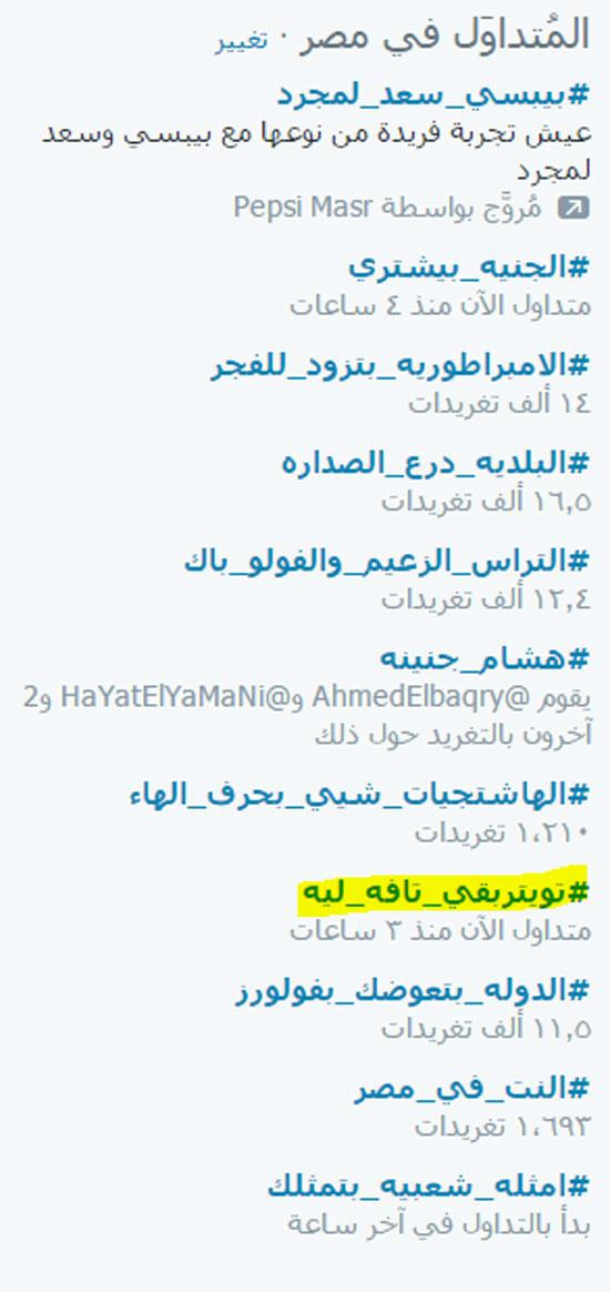 تويتر-(1)