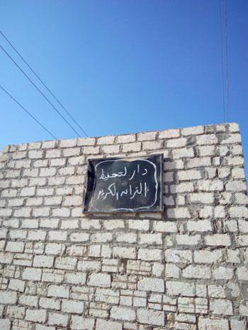 كتاتيب تحفيظ القرآن الكريم بالبحيرة (2)