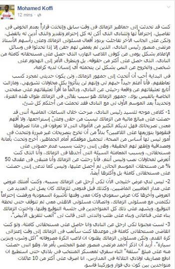 محمد كوفى (1)