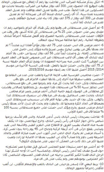 محمد كوفى (2)