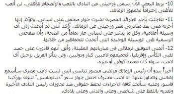 محمد كوفى (3)