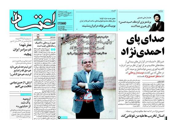 الصحافة الإيرانية (1)