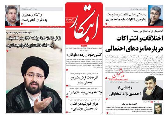 الصحافة الإيرانية (3)