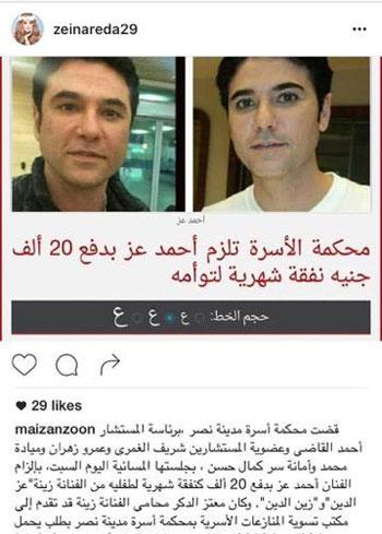 أحمد-عز