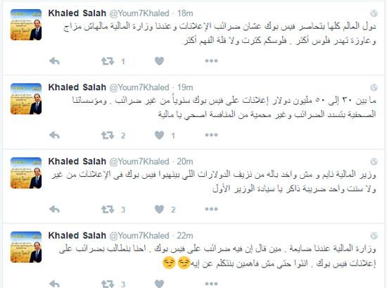 تغريدة الكاتب الصحفى خالد صلاح  (1)