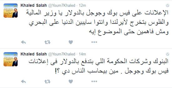 تغريدة الكاتب الصحفى خالد صلاح  (2)