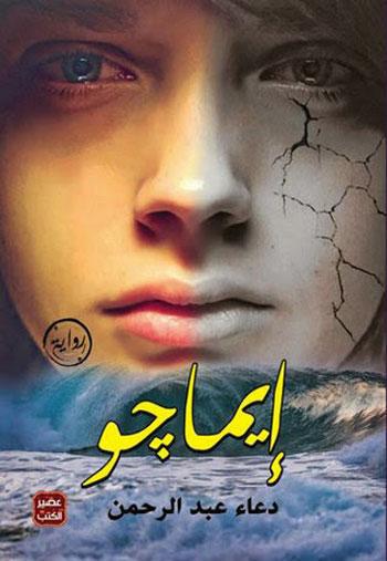 -الروايات-الأكثر-مبيعا-فى-المكتبات--(7)