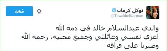 وفاة-عبد-السلام-خالد--والد-الناشطة-اليمنية-توكل-كرمان-(1)