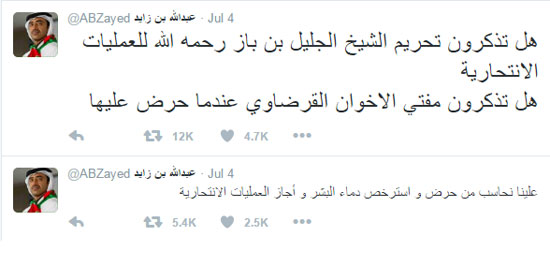 تدوينة عبد الله بن زايد ردا على القرضاوى