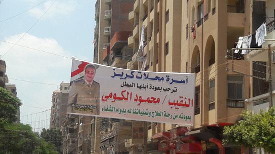 البطل محمود الكومى مع أسرته (5)