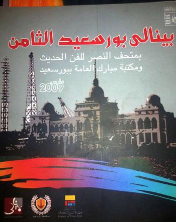 مجلة بينالى بور سعيد 2009 -اليوم السابع -8 -2015