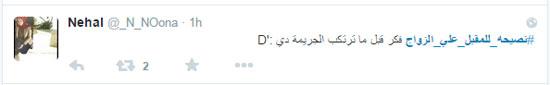 """من شعب تويتر للى على وش جواز: """"انفد بجلدك"""".. والبنات: """"بلا خيبة"""" 820151417742352"""