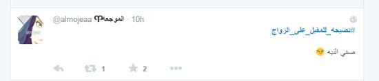 """من شعب تويتر للى على وش جواز: """"انفد بجلدك"""".. والبنات: """"بلا خيبة"""" 820151417742354"""
