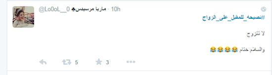 """من شعب تويتر للى على وش جواز: """"انفد بجلدك"""".. والبنات: """"بلا خيبة"""" 820151417742355"""