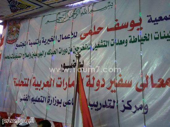 جمعية يوسف حلمى للأعمال الخير نائب سفير الإمارات -اليوم السابع -8 -2015