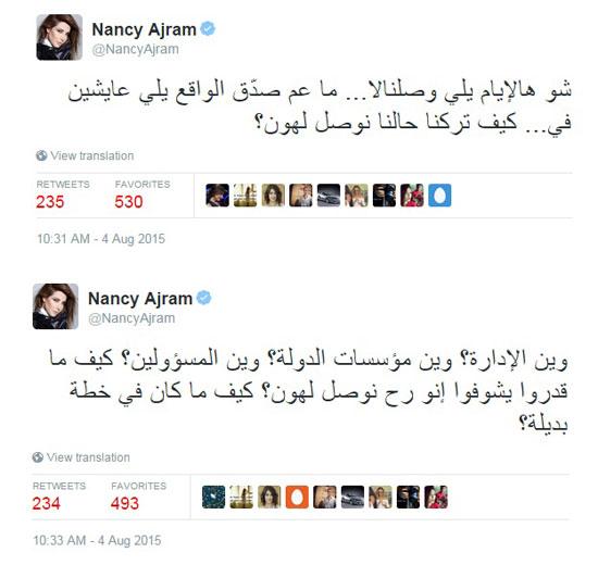 جانب من تغريدات نانسى عجرم يوم 4 أغسطس -اليوم السابع -8 -2015