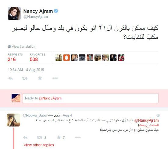 نانسى عجرم تتلقى دعوة بالمشاركة فى التظاهرات -اليوم السابع -8 -2015