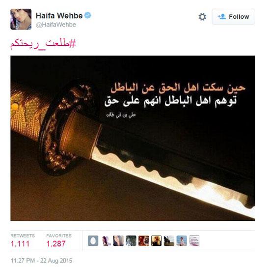 تغريدة هيفاء وهبى -اليوم السابع -8 -2015