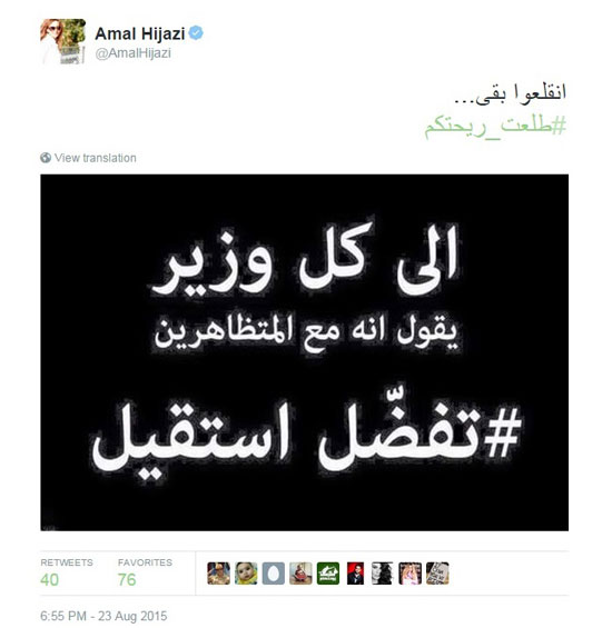 أمل حجازى تطالب الوزراء بالاستقالة -اليوم السابع -8 -2015