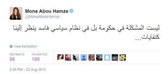 مشاركة الإعلامية منى أبو حمزة -اليوم السابع -8 -2015