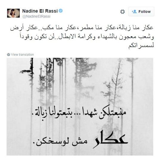تغريدة الفنانة نادين الراسى -اليوم السابع -8 -2015