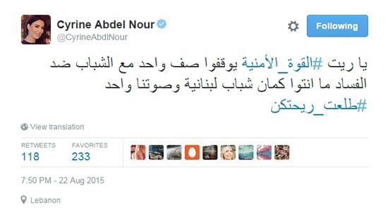 تعليق سيرين عبد النور على التعامل الأمنى مع المتظاهرين -اليوم السابع -8 -2015