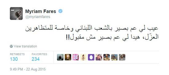 استنكار ميريام فارس للاعتداء على المتظاهرين -اليوم السابع -8 -2015