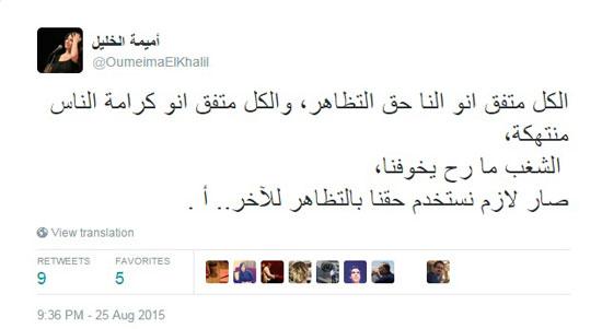 تغريدة للمطربة أميمة الخليل -اليوم السابع -8 -2015