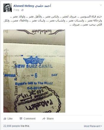 أحمد حلمى ينشر صورة لختم قناة السويس الجديدة على جواز سفره 820153310358631