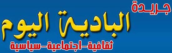 لوجو صحيفة البادية اليوم الصادرة بسيناء -اليوم السابع -8 -2015