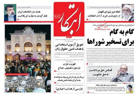 الصحافة الإيرانية (2)